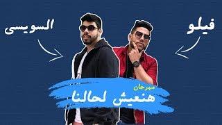 مهرجان هنعيش لحالنا - احمد السويسي و فيلو 2019