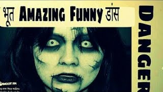 Video GHOST STORY, Bhoot-Naath Dancing| by BinDaas Collection download MP3, 3GP, MP4, WEBM, AVI, FLV Agustus 2018