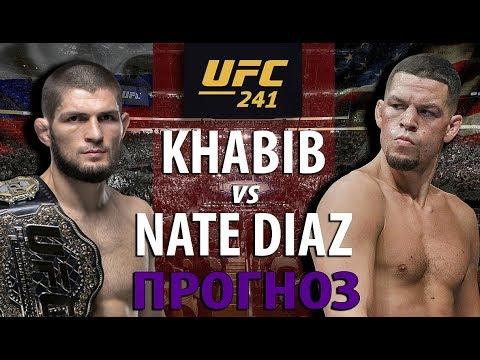 НИКТО НЕ ОЖИДАЛ! UFC 241 ХАБИБ НУРМАГОМЕДОВ Vs НЕЙТ ДИАЗ. ЗАЩИТА ТИТУЛА! САМБО ПРОТИВ ДЖИУ-ДЖИТСУ?