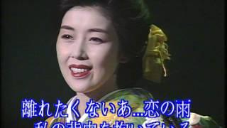 恋雨 (藤あや子) カラオケ同樂~あきみ 唄 thumbnail