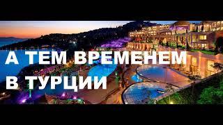 МОТО-МОТО\ТУРЦИЯ2017\ГОЛУБОЕ ОЗЕРО\ПЕСНИ В ДОРОГОЙ\ЗЕРКАЛААРТУРА\