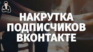 Накрутка подписчиков ВКонтакте #1 Бесплатная программа. Умная накрутка подписчиков в группу(Накрутка подписчиков ВКонтакте #1. Инструкция, как накрутить подписчиков в группу ВКонтакте бесплатно,..., 2015-03-06T19:26:24.000Z)