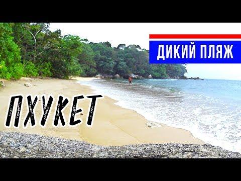 Смотреть Реально дикий и труднодоступный пляж на Пхукете. Национальный парк Сиринат. Thailand, Phuket онлайн