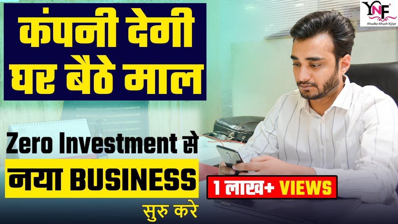 कंपनी देगी घर बैठे माल | Without Investment Business Ideas 2020 | Work From Home | YNF