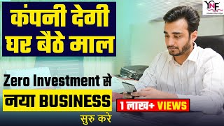 कंपनी देगी घर बैठे माल   Without Investment Business Ideas 2020   Work From Home   YNF