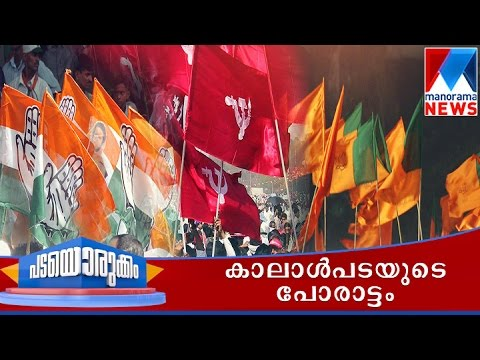 Fight By Foot Soldiers   Manorama News