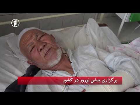 Afghanistan Dari News 21.03.2019 خبرهای افغانستان