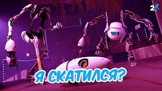 Я СКАТИЛСЯ? | Portal 2 #10