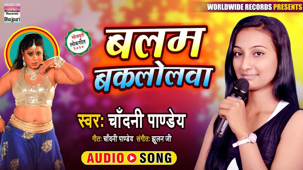 Balam Baklolwa | Chandani Pandey | NEW BHOJPURI SONG 2020