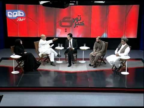 TOLOnews 15 August 2014 TOWDE KHABARE / تودی خبری ۲۴ اسد ۱۳۹۳