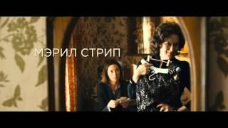 Август: графство Осейдж - Русский трейлер