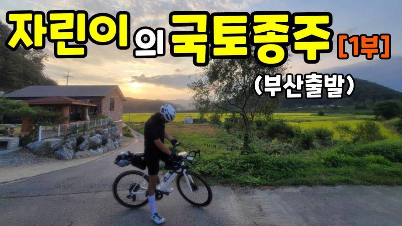 [자덕Ep.30] 자린이의 국토종주 [1부] (부산출발) #국토종주 #자전거 #자전거국토종주