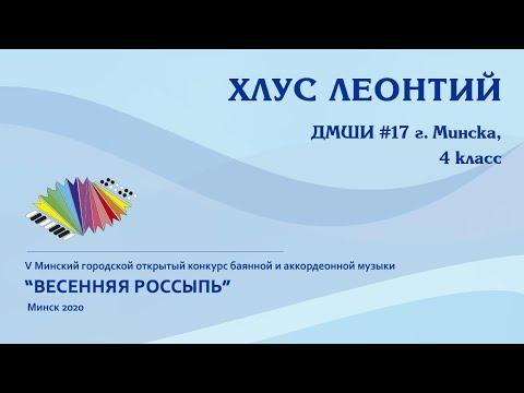 ХЛУС Леонтий (I возрастная группа, аккордеон)
