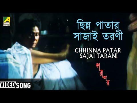 Chhinna Patar Sajai Tarani | Parampar | Bengali Movie Song | Rabindra Sangeet