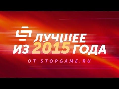 Лучшее из 2015 года - поздравление от StopGame.ru - Ржачные видео приколы