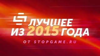 Лучшее из 2015 года - поздравление от StopGame.ru