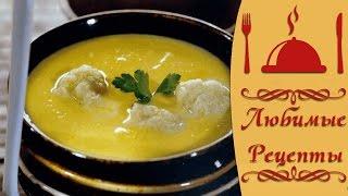 Вкуснейший тыквенный суп с клёцками, вкусно и полезно!