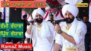Randhawa Brothers ( Ramaz Music ) Panchhata ( Kapurthala ) Rami Randhawa & Prince Randhawa