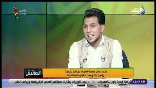 محمد عادل جمعة: «تعجبت من قرار بتروجت بفسخ عقدي بعد الاصابة .. وخصم 750 ألف جنية من مستحقاتي»