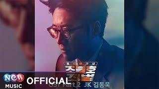 [Soundtrack] JK Kim Dong Uk (JK 김동욱) - OFF ROAD (오프로드)