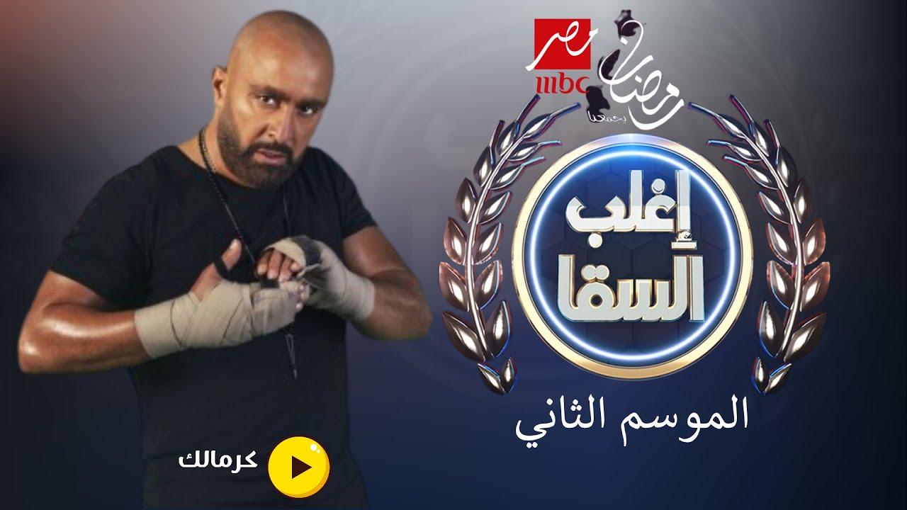 برنامج إغلب السقا الموسم الثاني | رمضان 2021 | موعد العرض