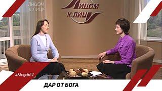 Ксения Лапицкая - Дар от Бога