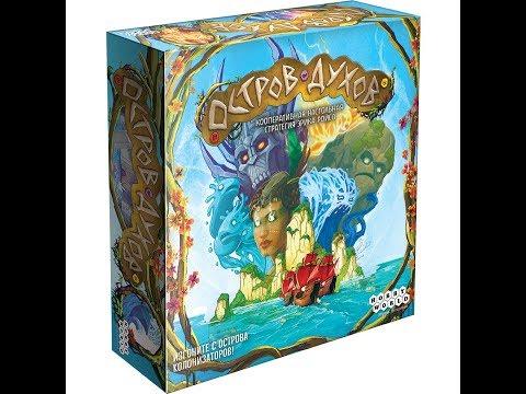 Остров духов 1/2 часть - играем в настольную игру. Spirit Island Board Game.