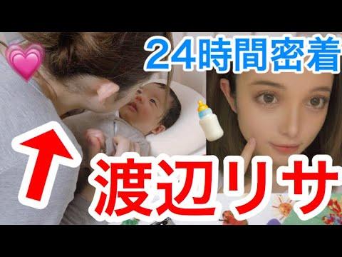 【神回】実際、渡辺リサって本当にいい母親なの???????