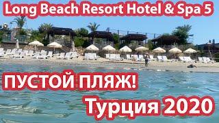 Турция 2020 Отдых Идем на Пустой Пляж в Отеле Long Beach Resort Hotel Spa 5 Алания