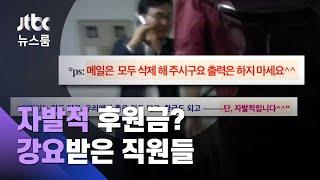 이상직 의원에 '자발적' 정치후원금?…강요받은 직원들 …