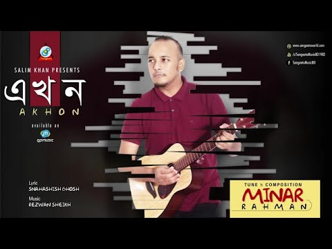 Minar  Akhon  Bangla New Audio Song  Eid Exclusive 2017
