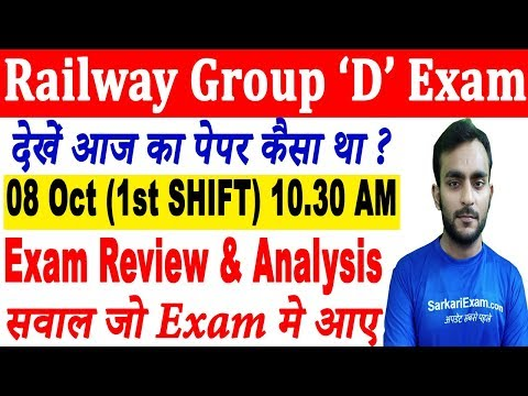 Railway Group D Exam |08 Oct- 1st Shift : Exam Review & Analysis |Important Ques -सवाल जो Exam मे आए