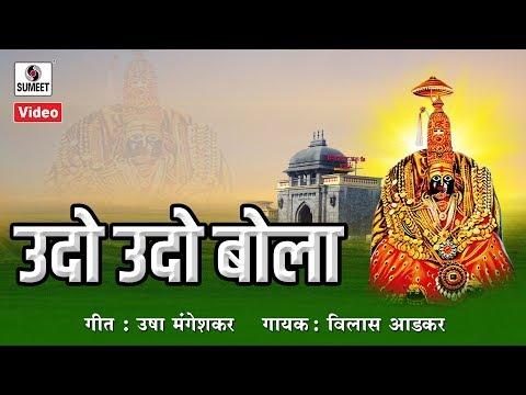 Udo Bola Udo Ababai Maulicha Ho - Sumeet Music - Devi Bhaktigeet