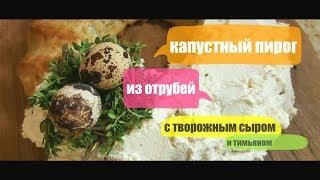 Капустный пирог из отрубей с тимьяном и творожным сыром