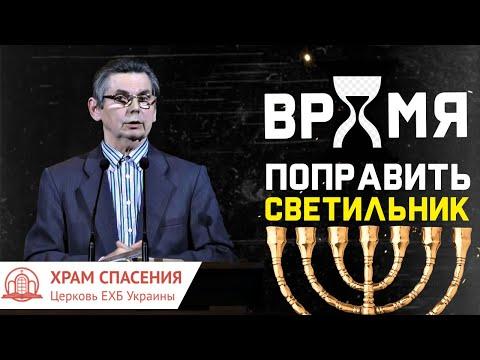 Время поправить свой светильник - Кравчук Александр Андреевич (Проповедь 20/03/20)