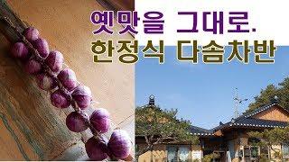 대전 한정식 맛집) 오리훈제단호박밥 정식. 정갈하고 맛…