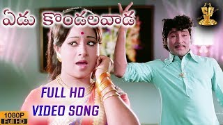 Yedukondalavada Venkatesa Full HD Video Song   Soggadu Movie Songs   Sobhan Babu   Jayachithra