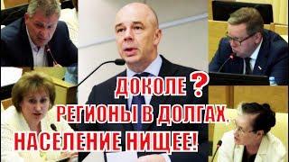 Неудобные вопросы депутатов к Силуанову во время обсуждения поправок к бюджету!