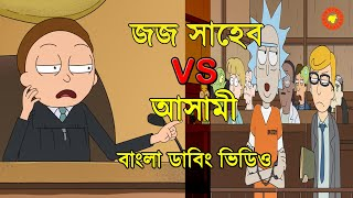 জজ VS আসামী | Bangla Cartoon Jokes | Mango People | Funny Cartoon Jokes Video 2018