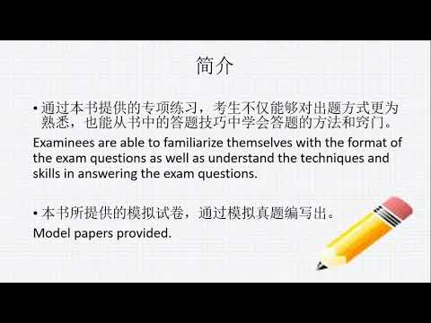 New HSK Test Analysis Level 6