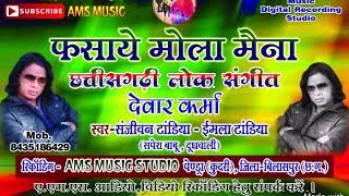 Fasy mola myna / Singer / Sanjeevan Tandiya