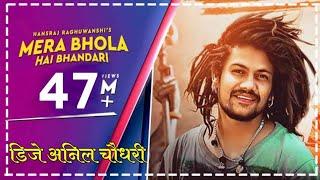 Mera Bhola Hai Bhandari || Remix High Bass ||DJ song Mix By Vishal || Krishana Dj Sound Palsana