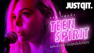 รู้ไว้ก่อนดู-teen-spirit-หนังเปี่ยมแรงบันดาลใจของ-elle-fanning-justดูit