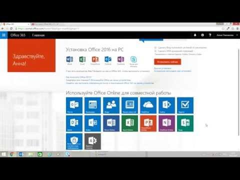 Office 365 пробная версия - как начать использовать