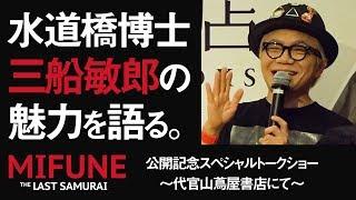 映画「MIFUNE: THE LAST SAMURAI」 についてインタビューさせ 公開記念 ...
