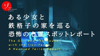ある少女と鉄格子の家を巡る恐怖の心霊スポットレポート