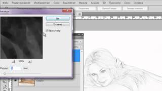 Как сделать фотографию в рисунок карандаша