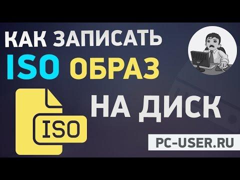 Как записать ISO образ на диск? Монтирование образа в Daemon Tools.