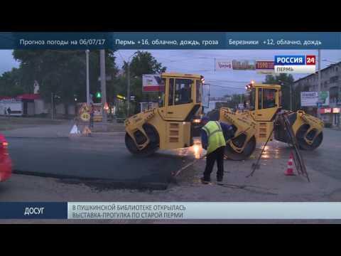 В Перми завершен ремонт крупных дорожных объектов