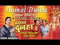 ANMOL DULHA | BHOJPURI SHAADI ( MARRIAGE) AUDIO SONGS JUKEBOX | SHARDA SINHA - HAMAARBHOJPURI